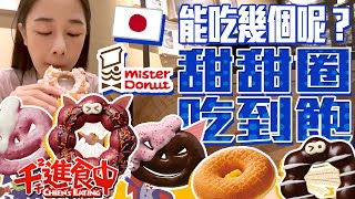 【Chien-Chien is eating】All You Can Eat Mister Donut! How many donuts can I have?