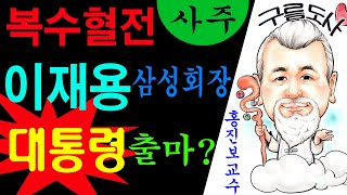 삼성그룹 이재용 회장 복수혈전 차기 대통령 출마한다? 에 대한 강의입니다~ 사주/운세/역학/철학/주역/사주팔…
