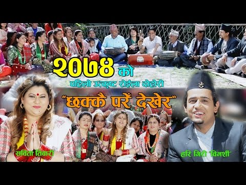 New Nepali Roila Song 2074 छक्कै...