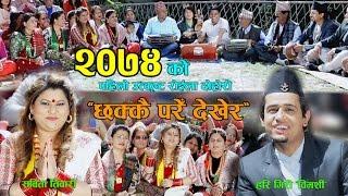 New Nepali Roila Song 2074 छक्कै परे देखेर By Hari Giri Bimarshi & Sabita Tiwari