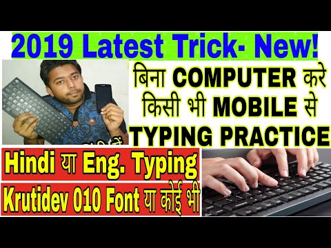HOW TO PRACTICE TYPING IN ANDROID MOBILES | अपने फ़ोन में ही TYPING करे| Typing Kaise Sikhe