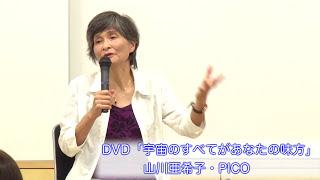 「宇宙のすべてが、あなたの味方」 山川亜希子さんとピこさんの、初めて...