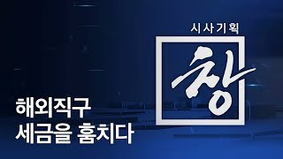 Zapętlaj [시사기획 창] 해외직구 세금을 훔치다 / KBS뉴스(News) | KBS News