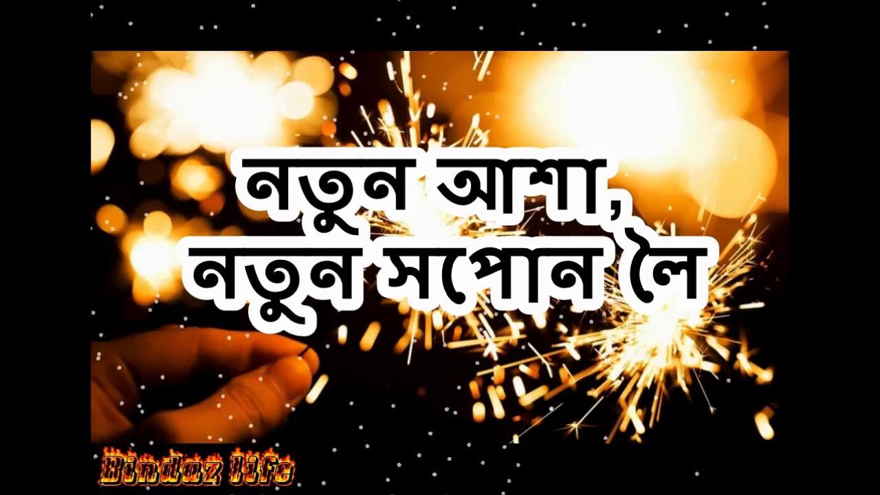 Happy New Year 2018new Year Whatsapp Status Assamese Youtube