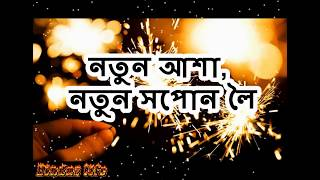 happy new year 2018/new year whatsapp status assamese