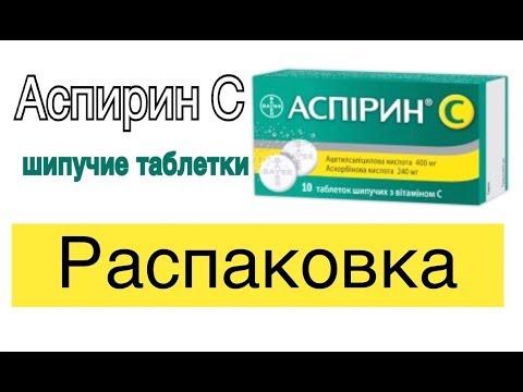 Распаковка АСПИРИН С шипучие таблетки