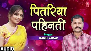 PITARIYA PAHINTIN | Latest Bhojpuri Song 2019 | Singer RAMU YADAV | T Series HamaarBhojpuri