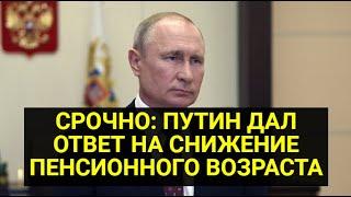 СРОЧНО: Путин дал ответ на СНИЖЕНИЕ пенсионного возраста!