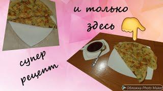Как приготовить блины с сыром и зеленью Рецепт приготовления