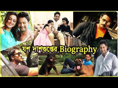 যশ দাশগুপ্তের জীবনের কিছু অজানা কথা  | Yash Dasgupta Life Story | One | Gangster