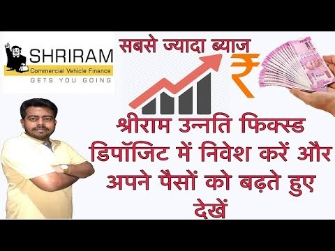 Invest In Shriram Unnati FD & Watch Your Money Grow Up,offering Highest FD Interest Rates ||in Hindi