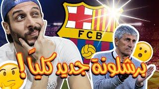 هل ستعود ال تيكي تاكا مرة أخري لبرشلونة ..؟ | تحليل تكتيك سيتين في أول مباراة!