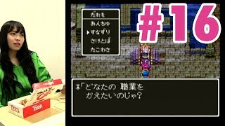 NMB48の石塚朱莉(あんちゅ)がドラゴンクエスト3を実況 Part16 毎週火...