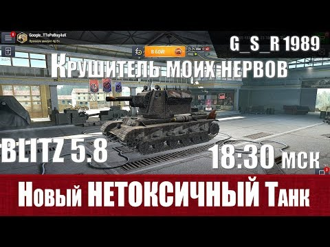 WoT Blitz - Обкатка танка Крушитель. Новый фугасный монстр - World of Tanks Blitz (WoTB) thumbnail