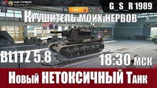 WoT Blitz - Обкатка танка Крушитель. Новый фугасный монстр - World of Tanks Blitz (WoTB)