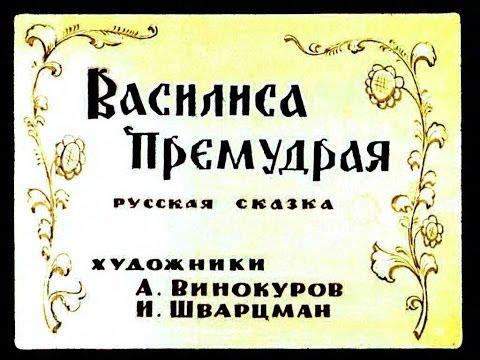 Самая волшебная сказка Варвара-краса, длинная коса / 1969