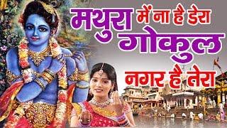 Latest Shyam Bhajan !! मथुरा मैं ना है डेरा गोकुल नगर है तेरा !! Hd Bhajan !! Neelima Nilay