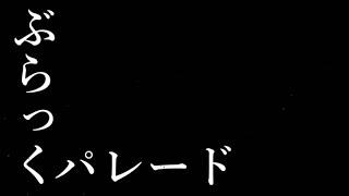 【歌詞動画】ぶらっくパレード/ゲスの極み乙女.