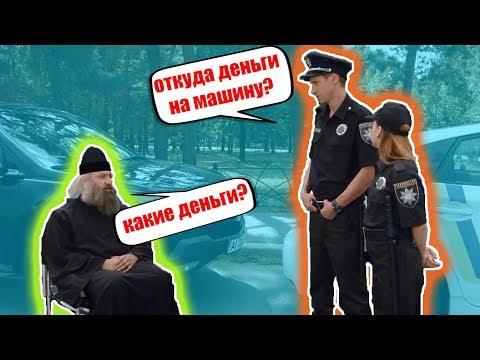 Полиция - тормознули Попа, спасли от ДТП   На троих, Приколы Украина