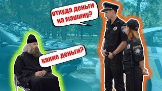 Полиция - тормознули Попа, спасли от ДТП | На троих, Приколы Украина