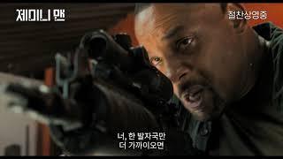 [제미니맨] 윌vs윌 배틀영상