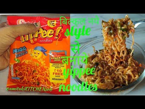 🍝🍝Yippee noodles recipe /यिप्पी नूडल्स बनाने की विधि/Amita ki KITCHEN se