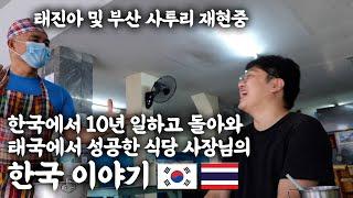 태국 로컬 식당의 한국말하는 투머치토커 태국인 사장님