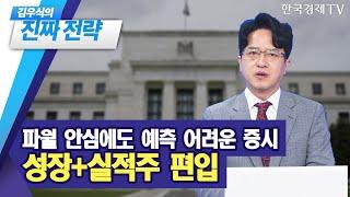 파월 안심에도 예측 어려운 증시성장+실적주 편입 / 김…