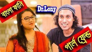 New Bangla Funny Video | girlfriend proposes to boyfriend | New Video 2018 | Dr Lony Bangla Fun
