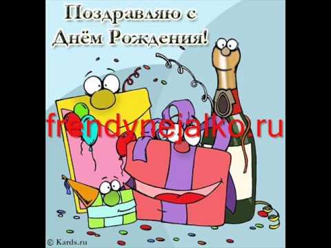 Поздравления с днём рождения сисадмина