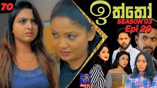 Iththo - ඉත්තෝ | 70 (Season 3 - Episode 20) | SepteMber TV Originals Thumbnail