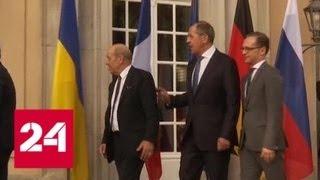 Встреча 'Нормандской четверки': итоги Минских соглашений на июнь 2018 года - Россия 24