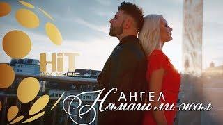 ANGEL - NYAMASH LI ZHAL / АНГЕЛ - НЯМАШ ЛИ ЖАЛ  [ Official Video ]