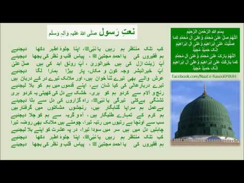 Kab Talak Muntazir Hum Rahenکب تلک منتظر ہم رہیں یا نبّیﷺ-Umm e Habiba- Naat