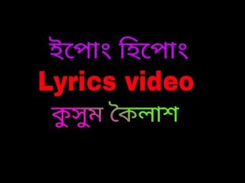 Epong Hipong Lyrics Video   Kusum Koilash New Song 2018   Disco 3   HD Creation