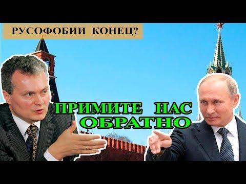 Прибалтика упала на колени перед Путиным