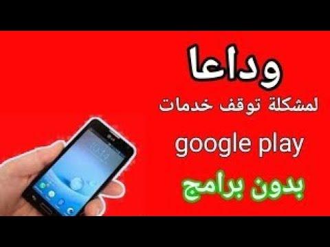 حل مشكلة تم إيقاف خدمات جوجل بلاي Pourquoi Google Play Store Ne Cesse De S'arrêter