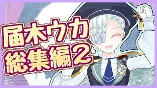 【7分ダイジェスト】Uka\'s room総集編シーズン2