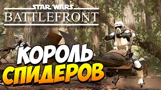 STAR WARS Battlefront | Король спидербайка!