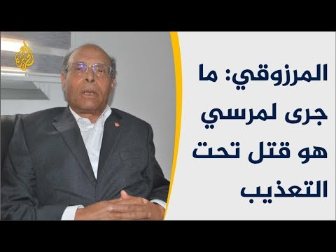 ???? ????المنصف المرزوقي: توصيف ما جرى لمرسي هو قتل تحت التعذيب  - نشر قبل 2 ساعة