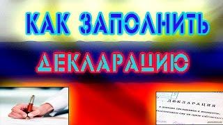 декларация о доходах и расхода гос.служащего