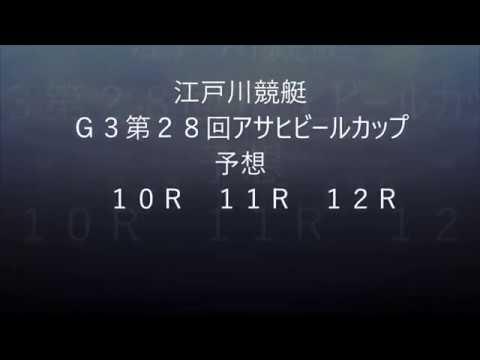 【競艇予想】【競艇】G3 第28回 アサヒビール カップ【江戸川競艇】