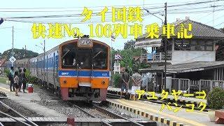 タイ国鉄【No.106快速バンコク行き】エアコン付き2等・乗車記/(アユタヤー→バンコク)