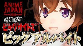 【AnimeJapan2019】ビッグアルバイトがやって来た【なちょこのアルバイト】