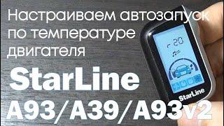 Як включити автозапуск по температурі двигуна на StarLine A39 або A93