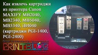 Как извлечь картриджи из принтера Canon MAXIFY MB2040, MB2340, MB5040,(Посети наш сайт: ..., 2015-12-05T10:02:31.000Z)