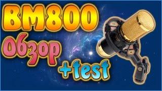 Самый дешевый студийный микрофон! BM 800+ TEST.(, 2016-02-23T17:17:00.000Z)