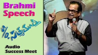 Brahmanandam Full Speech @ S/O Satyamurthy Audio Success Meet Video