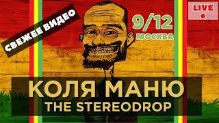 �������� ���� Коля Маню & Stereodrop на регги-фестивале. LIVE. ХОРОШИЙ ЗВУК. ������