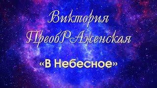 Виктория ПреобРАженская. «В Небесное». Духовно-Космическая Поэзия